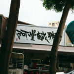 台湾3泊4日(その2)