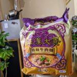 台湾の美味しいインスタントラーメン